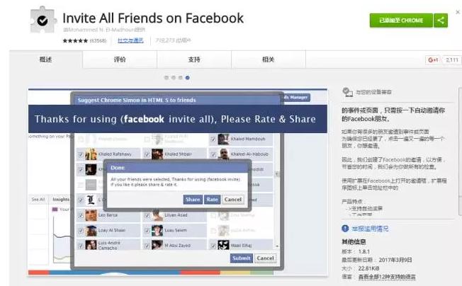 《Facebook,如何一键邀请加粉!》