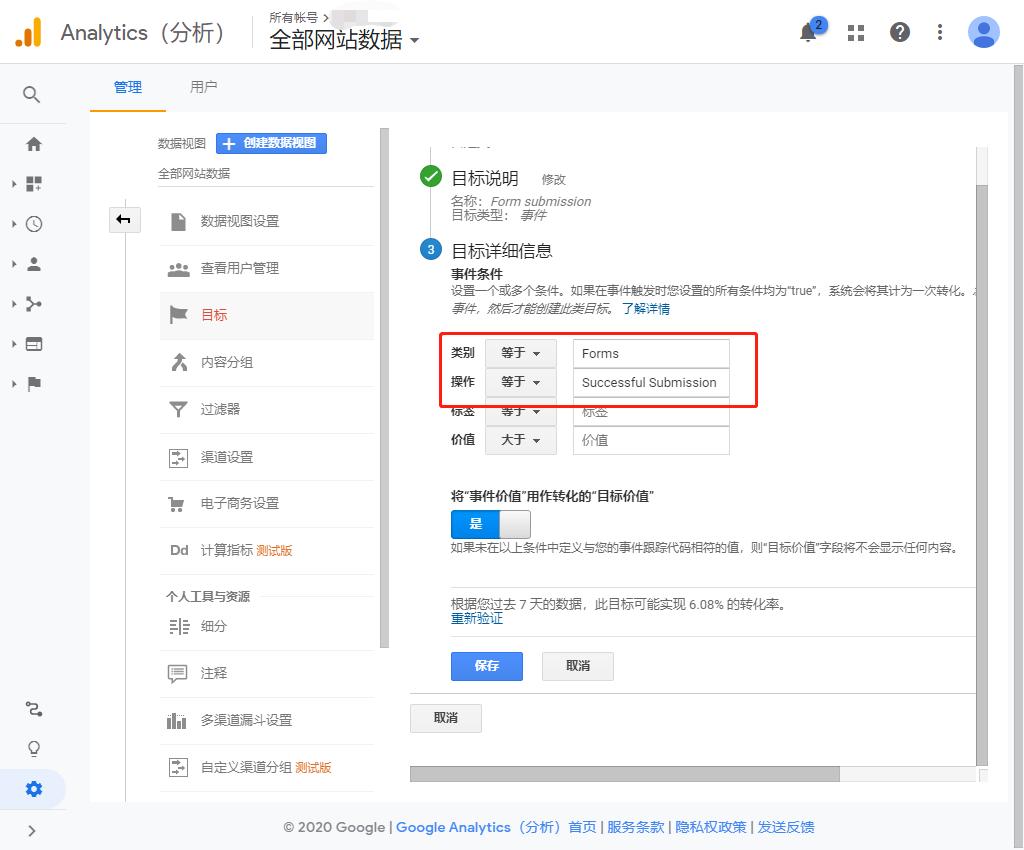 《谷歌表单转化追踪设置(无需跳转thank页面)》